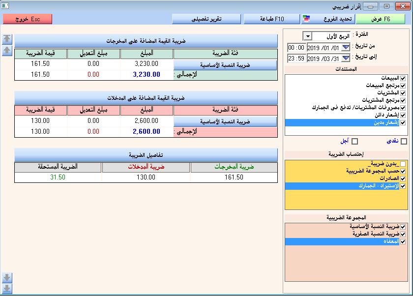 تحميل برنامج اساس للمخزون والمحاسبة مجانا